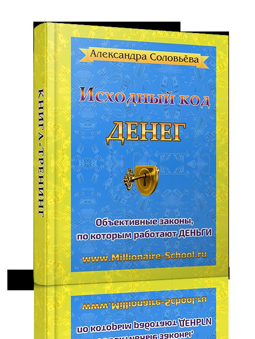 Исходный код Денег. Объективные законы, по которым работают Деньги. Александра Соловьёва